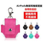 AirPods 充電盒 保護套 藍牙耳機 皮套 蘋果耳機收納 保護殼 耳機盒 小巧便攜 收納包 配件收納盒