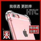 [送贈品] HTC 冰晶盾 4腳強化防摔殼 360度防護【有影!摔給你看】E13 U11 eyes/X10/M10/Desire 12/U12+ 保護殼