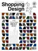 Shopping Design 設計採買誌 12月號/2016 第97期:2016Taiwan Design Best 100..