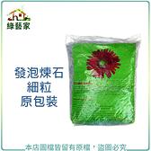 【綠藝家001-A69】發泡煉石-細粒(約40~50公升)