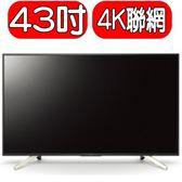 SONY 【KD-43X7500F】43型 4K智慧連網電視
