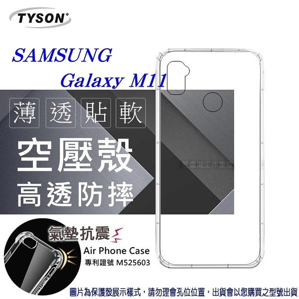 【愛瘋潮】Samsung Galaxy M11 高透空壓殼 防摔殼 氣墊殼 軟殼 手機殼