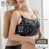 內衣女大胸顯小文胸薄款無鋼圈大碼內衣女防下垂收副乳調整型胸罩【貼身日記】