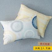 HOLA 沐苒天絲美式枕套 2入