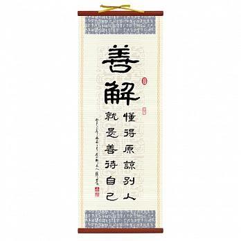 【收藏天地】勵志療癒*典藏風雅勵心中型掛軸-(8款)