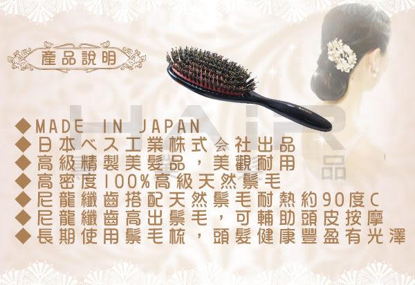 日本VESS PRO-C501高級美髮包頭梳【HAIR美髮商城】