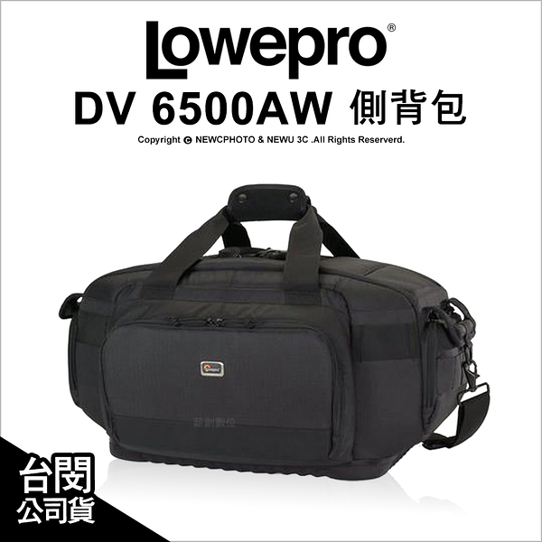 Lowepro 羅普 Magnum 摩根 DV 6500 AW 側背包 肩背 相機包 攝影包 公司貨 ★24期免運★薪創數位
