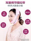 瘦臉繃帶面罩提拉緊致小V臉部皮膚防下垂神器雙下巴法令 花樣年華