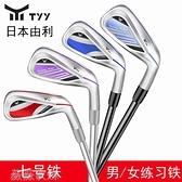 高爾夫球桿 高爾夫球桿單支日本由利TYY T-01/T-02七號鐵男女初學碳素練習桿 薇薇MKS