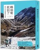 (二手書)轉個彎就到了 給新手的20條台灣登山路線