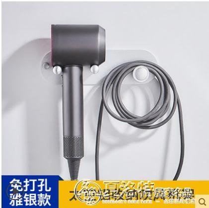 吹風機置物架適用戴森直白電吹風機支架子鋁衛生間置物架免打孔浴室收納壁 夏洛特