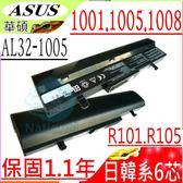 ASUS 電池-華碩 電池- EEEPC ML31-1005,ML32-1005,PL31-1005,1001PX,1101HGO,1005HAB,R101,R105
