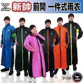 將門 JUMP 新帥 一件式雨衣 多色可選 前開 全開連身雨衣|23番 有雨帽 內裡口袋 上衣拉鍊+鈕扣設計