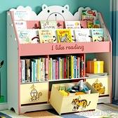 兒童書架家用玩具收納架玩具架收納櫃多層落地置物架寶寶繪本架 優樂美