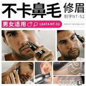 鼻毛修剪器女電動修眉男士修剪刀剃刮去鼻孔毛機清潔男用不充電式 魔方數碼館