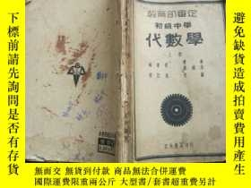 二手書博民逛書店HYY罕見教育部審定:初級中學代數學(上冊)1937年第40版1