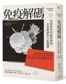 免疫解碼:免疫科學的最新發現,未來醫療的生死關鍵【城邦讀書花園】