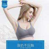 胸罩懷孕期文胸喂奶防下垂聚攏有型上托夏季薄款 GB5142『M&G大尺碼』