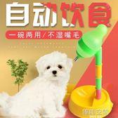狗狗自動飲水器節節高喂食喂水器一體泰迪喝水用品狗食盆貓飲水機igo 韓語空間