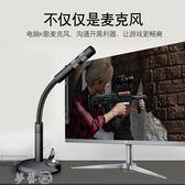 麥克風 電腦麥克風台式機話筒家用有線錄語音游戲YY主播K歌聊天凱悉 F16 夢藝家