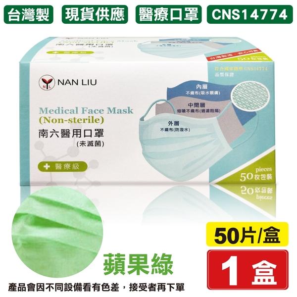 南六 醫療用平面口罩 成人口罩 (蘋果綠) 50入 (台灣製造) 專品藥局【2015731】
