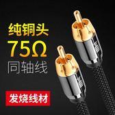 同軸音頻線數字發燒版同軸線spdfi線轉換器 低音炮線5.1聲道75歐123米