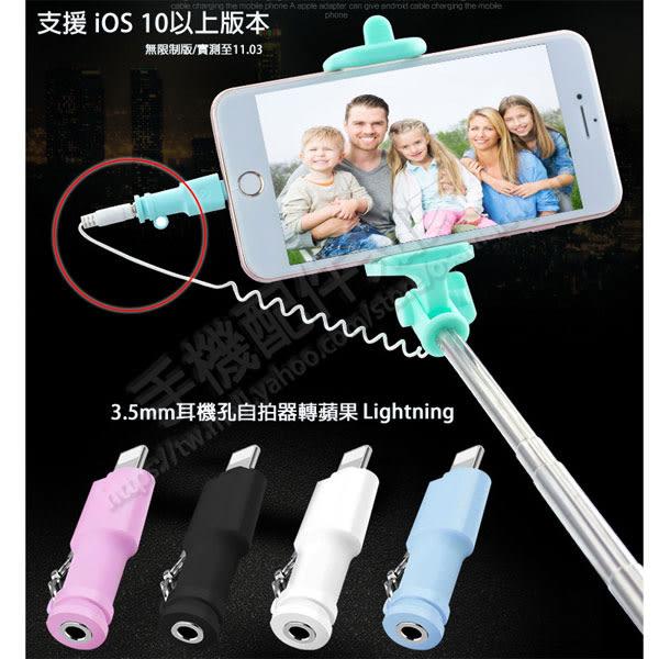 3.5mm 轉Lightning 自拍轉接頭 iPhone X/8/8 Plus/7/7 Plus 線控自拍棒專用轉接器/不支援音源輸出/Apple -ZW