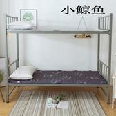 床墊 床墊子大學生宿舍床褥單人軟墊0.9m上下鋪床護墊1.2米加厚保暖薄【全館免運】
