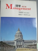 【書寶二手書T3/大學商學_E9C】管理學_趙慕芬