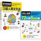 運用雙腦圖,72小時超人英文文法+運用心智圖,72小時5000單(2書)