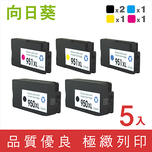 向日葵 for HP 2黑3彩 NO.950XL + NO.951XL 高容量環保墨水匣/適用 HP 251dw/276dw/8100/8600/8600Plus/8610/8620