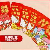 Hello Kitty 凱蒂貓 布丁狗 美樂蒂 雙子星 大耳狗 正版 中式 金豬年造型紅包袋 (5入) 過年 B23793