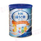 惠氏 S-26 資兒樂 全新升級配方 幼兒奶粉 1~3歲 850g