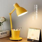 檯燈 北歐創意筆筒ins少女台燈書桌插電式護眼學習專用宿舍簡約夜讀燈