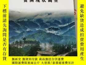 二手書博民逛書店罕見貴州省民族地區貧困現狀調查Y235145 本書編委會 本書編