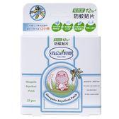 貝恩Baan 防蚊貼片長效型【25片裝】X10盒 1490元+贈貝恩防晒曬乳