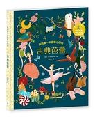 我的第一本音樂小百科:古典芭蕾【城邦讀書花園】