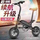 領飚迷你電動自行車成人電瓶車折疊助力女性鋰電單車踏板小型代駕 MKS 免運