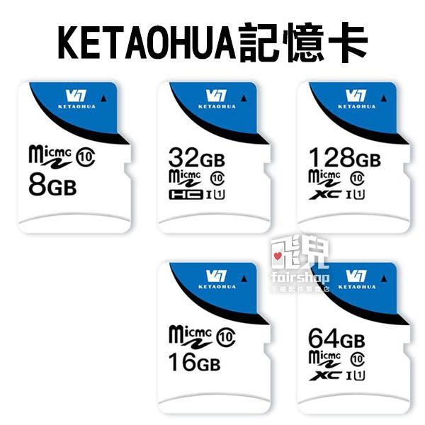 【飛兒】1年保固!KETAOHUA 記憶卡 32G C10 TF卡 內存卡 行車記錄器卡 儲存卡 手機卡 77
