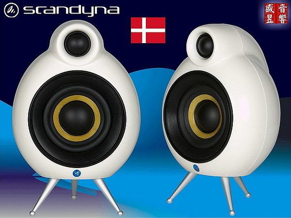 盛昱音響-丹麥 Scandyna MicroPod SE 時尚藝術造型 Baby Nautilus 喇叭-現貨24H快速到貨