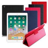 Apple iPad 2018 版 9.7吋 經典平板斜立翻頁式保護套