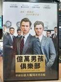 挖寶二手片-P02-245-正版DVD-電影【億萬男孩俱樂部】安索艾格特 泰隆艾格頓(直購價)