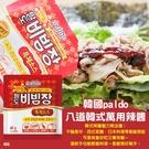 (即期商品-效期07/01) 韓國 paldo 八道韓式萬用辣醬40g/包*5包