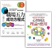 心智圖學習法套書2 (心智圖法理論與應用 + 職場五力成功方程式)【城邦讀書花園】