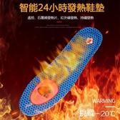 石墨烯發熱鞋墊保暖足紅外線發熱鞋墊內增高透氣電加熱【宅貓醬】