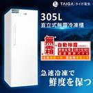 【日本TAIGA】305L直立式無霜冷凍...