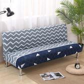 無扶手沙發折疊沙發床套子緊包式沙發套全包沙發墊沙發罩簡約現代