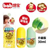 培寶小不叮驅蚊滾珠乳30ml-升級版-嬰兒/全家 防蚊液