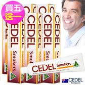澳洲CEDEL吸菸者專用牙膏100g買五送一