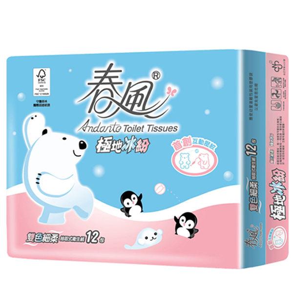 【春風】極地冰紛雙色細柔抽取式衛生紙 100抽x12包x6串/箱-箱購
